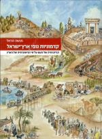 קדמוניות נופי ארץ ישראל - הביוגרפיה של העם על-פי הגיאוגרפיה של הארץ (כחדש, המחיר כולל משלוח)