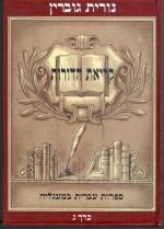 קריאת הדורות - ספרות עברית במעגליה - כרכים א-ב-ג-ד-ה-ו. (כחדשים, המחיר כולל משלוח)
