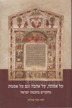 על אמונה, על אהבה וגםעל אמנות מחקרים בחכמת ישראל