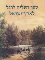 ספר העליה לרגל לארץ ישראל (כחדש, המחיר כולל משלוח)