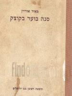 סנה בוער בקוצק : נתיב חייו של רבי מנדל (במצב טוב, המחיר כולל משלוח)
