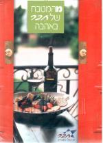 מהמטבח של חבר באהבה - ספר הבישול הקטן-גדול