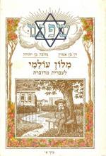 שפתנו מלון עולמי לעברית מדוברת - כרך א +ב