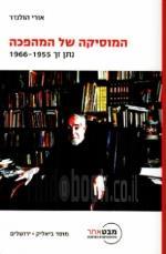 המוסיקה של המהפכה - נתן זך 1966-1955