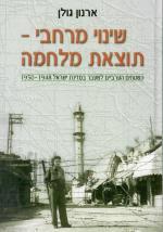 שינוי מרחבי - תוצאת מלחמה / השטחים הערביים לשעבר במדינת ישראל (כחדש, המחיר כולל משלוח)