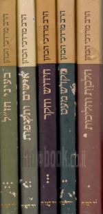 כתבים: הרב מרדכי הכהן - 5 כרכים: הלכות והליכות / מקדש מעט / חידוש וחקר / אישים ותקופות / בעיני חז