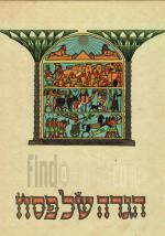 הגדה של פסח, עם 35 תמונות מאת זאב רבן - בצלאל (כחדש, המחיר כולל משלוח)