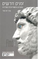 זמנים חדשים - מחקרים בהיסטוריוגרפיה המודרנית