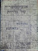 גרודנה גראדנע אנציקלופדיה של גלויות