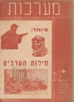 חילות הערבים /