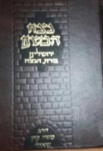 נצח הבשם ירושלים בירת הנצח