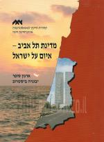 מדינת תל אביב - איום על ישראל (כחדש, המחיר כולל משלוח)
