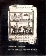 אמנות ואומנות בארץ ישראל המאה הי