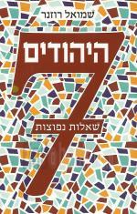 היהודים - שבע שאלות נפוצות