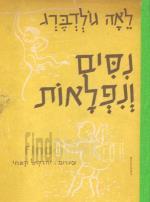 נסים ונפלאות / ניסים ונפלאות / 1954