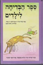 ספר הבדיחה לילדים