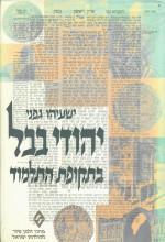 יהודי בבל בתקופת התלמוד - חיי החברה והרוח (כחדש, המחיר כולל משלוח)