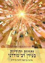 זהויות יהודיות בעידן רב-מודרני (כחדש, המחיר כולל משלוח)