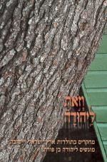 וזאת ליהודה: מחקרים בתולדות ארץ ויישובה מוגשים ליהודה בן פורת (כחדש, המחיר כולל משלוח)