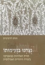 נוצחנו בנעימותו - תורת האלוהות כפואטיקה ביצירה היהודית האנדלוסית (כחדש, המחיר כולל משלוח)