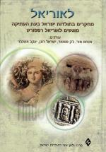 לאוריאל : מחקרים בתולדות ישראל בעת העתיקה - מוגשים לאוריאל רפפורט (כחדש, המחיר כולל משלוח)