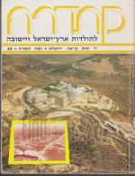 קתדרה לתולדות ארץ ישראל ויישובה מספר 48