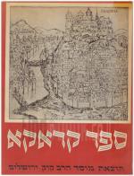ספר קראקא - עיר ואם בישראל