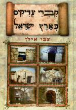 קברי צדיקים בארץ ישראל / כולל מפה (כחדש, המחיר כולל משלוח)