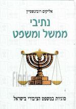 נתיבי ממשל ומשפט - סוגיות במשפט הציבורי בישראל (כחדש, המחיר כולל משלוח)