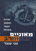מאזניים וחרב : יסודות המשפט הצבאי בישראל [כרך ב] / כחדש, המחיר כולל משלוח