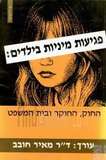 פגיעות מיניות בילדים:החוק,החוקר וביהמ'ש (כחדש, המחיר כולל משלוח)