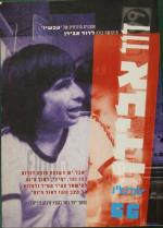 עכשיו 66 : חוברת המוקדשת לדוד אבידן (1995-1934)