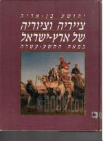 צייריה וציוריה של ארץ ישראל במאה התשע-עשרה (כחדש, המחיר כולל משלוח)