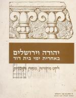 יהודה וירושלים באחרית ימי בית דוד - לקט מקורות מפות ותוכניות
