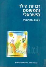 זכויות הילד והמשפט הישראלי (כחדש, המחיר כולל משלוח)