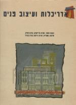 אדריכלות ועיצוב פנים : מס. 13-14 חורף 1996 (במצב טוב מאד, המחיר כולל משלוח)