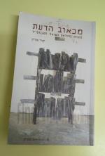 מכאוב הדעת סוגיות בהוראת השואה והג'נוסייד