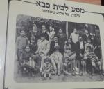מסע לבית סבא סיפורן של ארבע משפחות