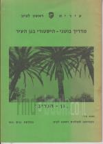 מדריך בוטני היסטורי : גן העיר - גן הנדיב המוזיאון לתולדות ראשון לציון