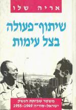 שיתוף פעולה בצל עימות - משטר שביתת הנשק ישראל-סוריה 1955-1949 (כחדש, המחיר כולל משלוח)