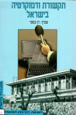 תקשורת ודמוקרטיה בישראל (במצב טוב מאד, המחיר כולל משלוח)