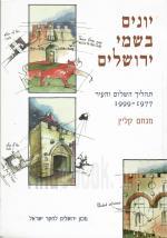יונים בשמי ירושלים - תהליך השלום והעיר 1999-1977 (כחדש, המחיר כולל משלוח)