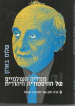ממדיה העולמייים של ההיסטוריה היהודית