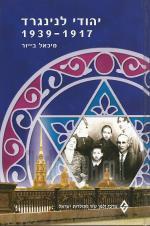 יהודי לנינגרד 1917 - 1939
