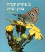 על פרפרים וצמחים בארץ ישראל (כחדש, המחיר כולל משלוח)