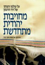 מחויבות יהודית מתחדשת / כרכים א-ב. (כחדשים, המחיר כולל משלוח)