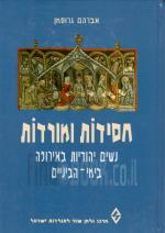 חסידות ומורדות - נשים יהודיות באירופה בימי הביניים (כחדש, המחיר כולל משלוח)