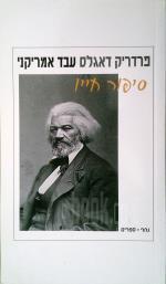 פרדריק דאגלס, עבד אמריקני