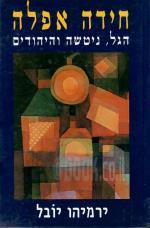 חידה אפלה - הגל, ניטשה והיהודים (כחדש, המחיר כולל משלוח)