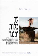 עד כלות ומנגד - המפגש בין מנהיגי מרד הגטאות לבין החברה הישראלית (חדש! המחיר כולל משלוח)